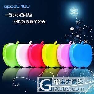正品苹果状专利移动电源 六种颜色可选 有需要的吗,来支持一下_品质生活