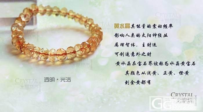 黄水晶的功效、含义、鉴别及消磁_宝石