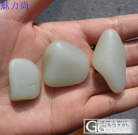 三个和田玉籽料  小原籽_传统玉石