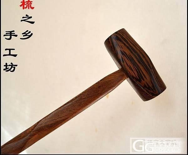 鸡翅木健身锤 按摩小锤子18元 可与..._文玩