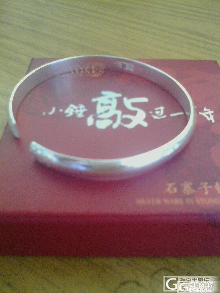 刚从云南回来新进了一只新华石寨子开口..._手镯银