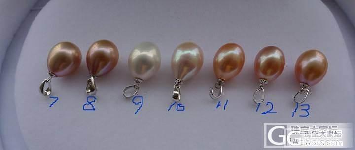 13颗滴水形/近圆形珍珠吊坠 滴水形..._有机宝石