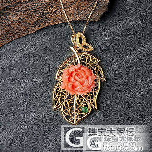 荷风玉露珠宝定制 新鲜出炉了款花丝珊瑚吊坠很是精致哦_镶嵌珠宝