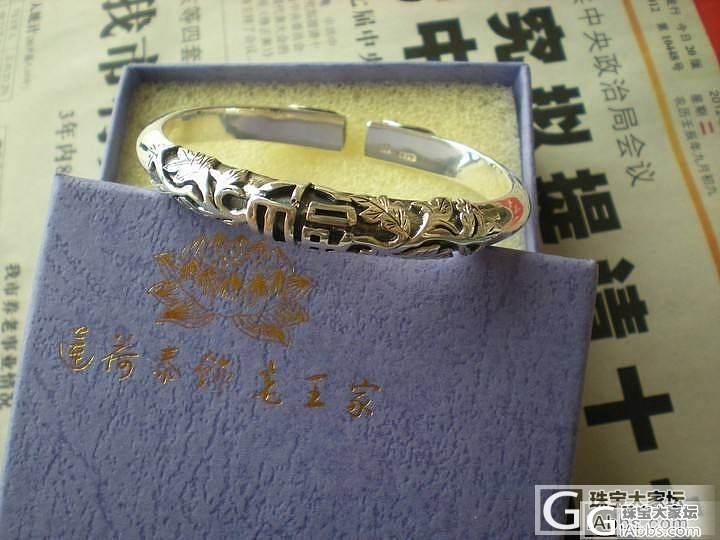 今天收到老王家福寿安康,开心~~_珠宝