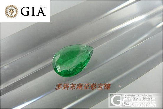 【成本价】GIA祖母绿卖的比沙沙还便宜_宝石