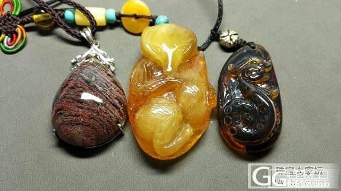 转红茶珀螭龙、半蜜半珀小狐狸、红幽灵..._有机宝石