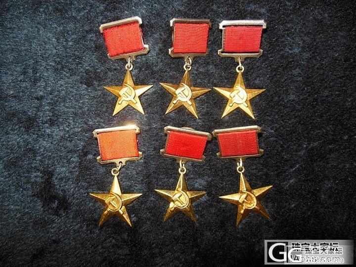 我收藏的金色光芒、、、苏联勋章_奖章金