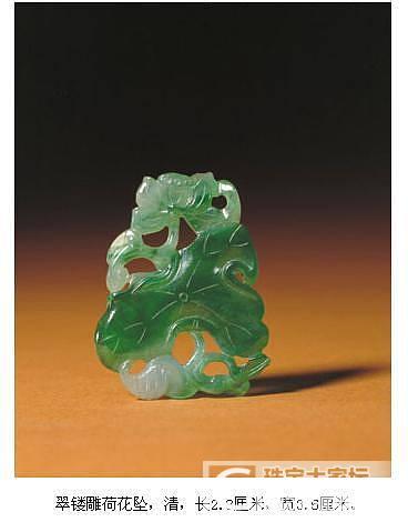 老翡翠--北京故宫珍藏品._摆件古董首饰翡翠