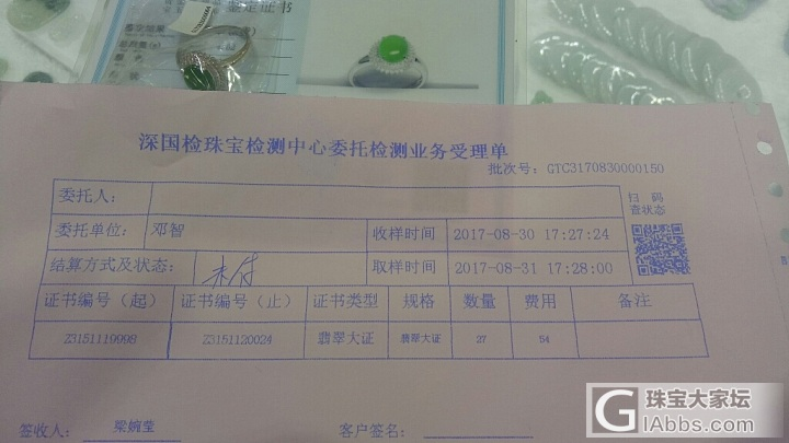 请问南京哪里有珠宝鉴定的呀?费用大概多少钱一张呢e_南京机构证书