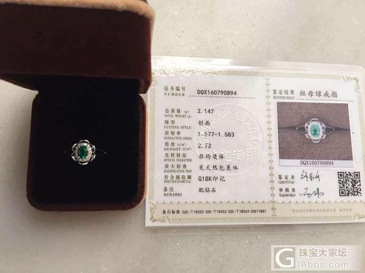 刚买了一个祖母绿戒指,大家觉得怎么样?
