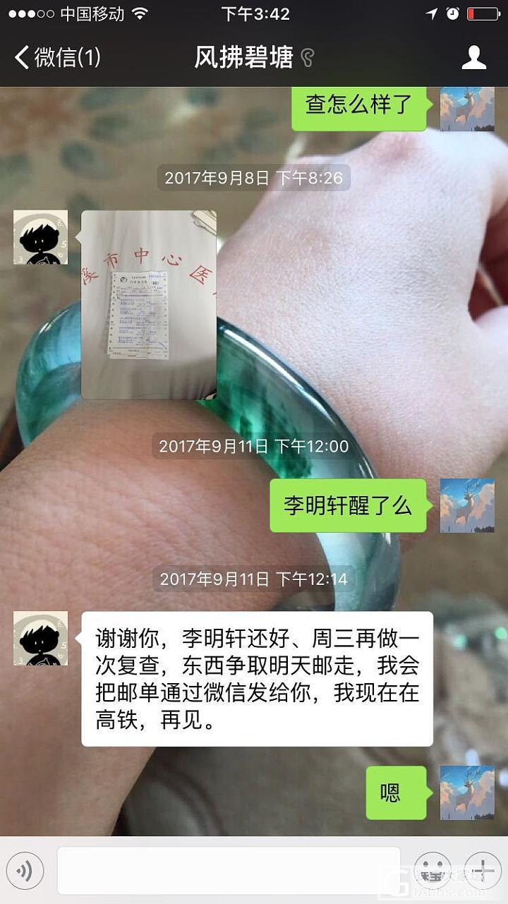 网络行骗李明轩后续报道_翡翠