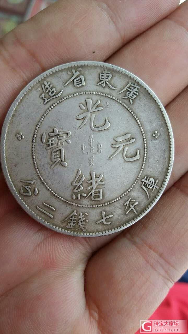 这两个银元是真还是假的?_银元