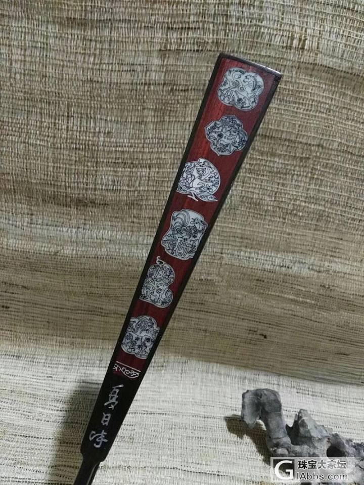 红木镶嵌折扇,十二生肖!_扇
