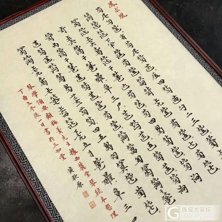 红木台屏黄老师书法作品,欣赏!_扇书法