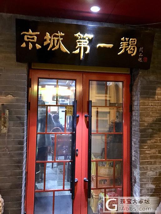 #泰勒彩宝#灰色系的北京城,我最爱的羊蝎子_坛内商户泰勒珠宝认证商