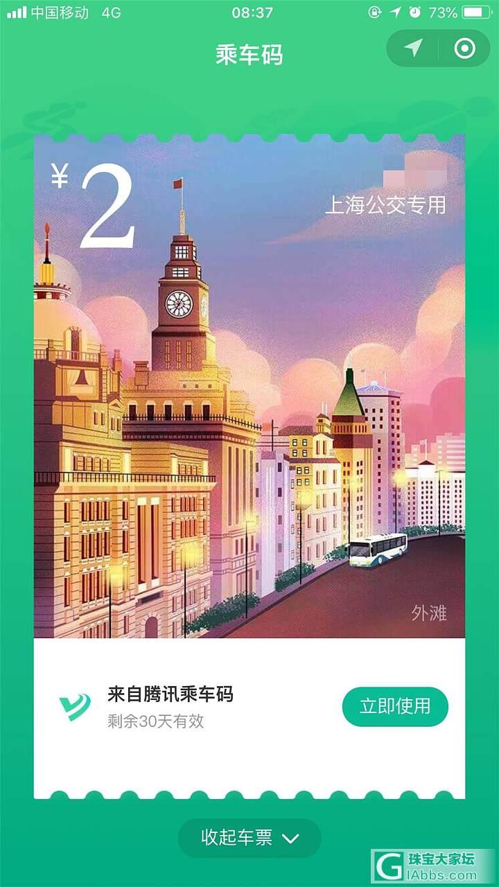 魔都公交车票可免费领取一张_车上海闲聊