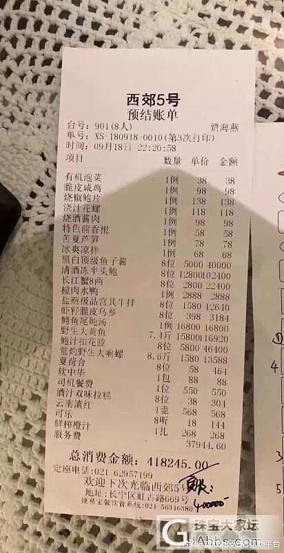 霸屏饭局-一顿40多万的饭局_闲聊