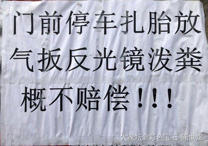 春节温馨提示:如果有人占用了你的停车位,提醒一下就好了啊,千万不要用钢丝球塞别人...