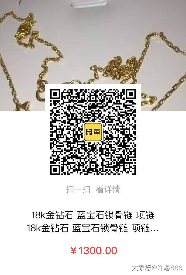 18k金钻石 蓝宝石锁骨链  项链_首饰