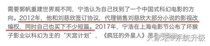 中国人不配拯救地球?_电影