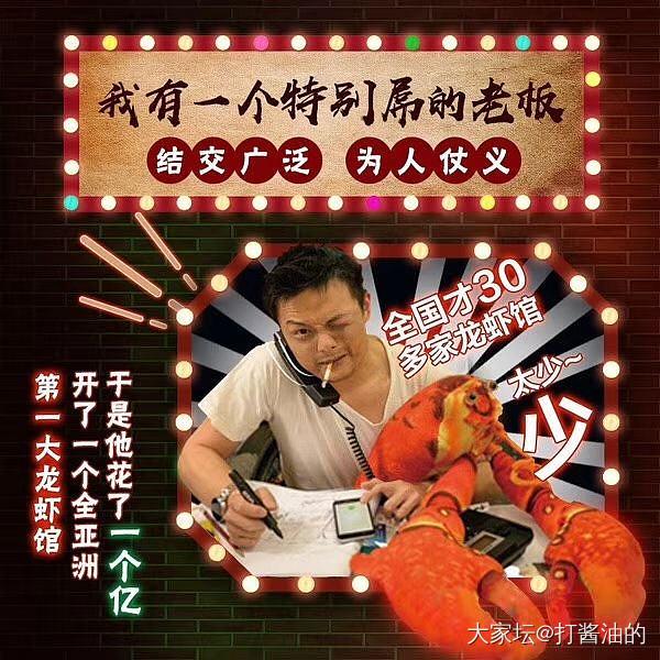 这家网红龙虾有吃过的吗?_餐馆