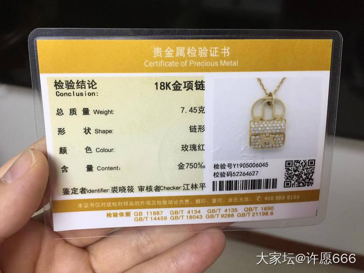 18k金康康包钻石项链 锁骨链_首饰