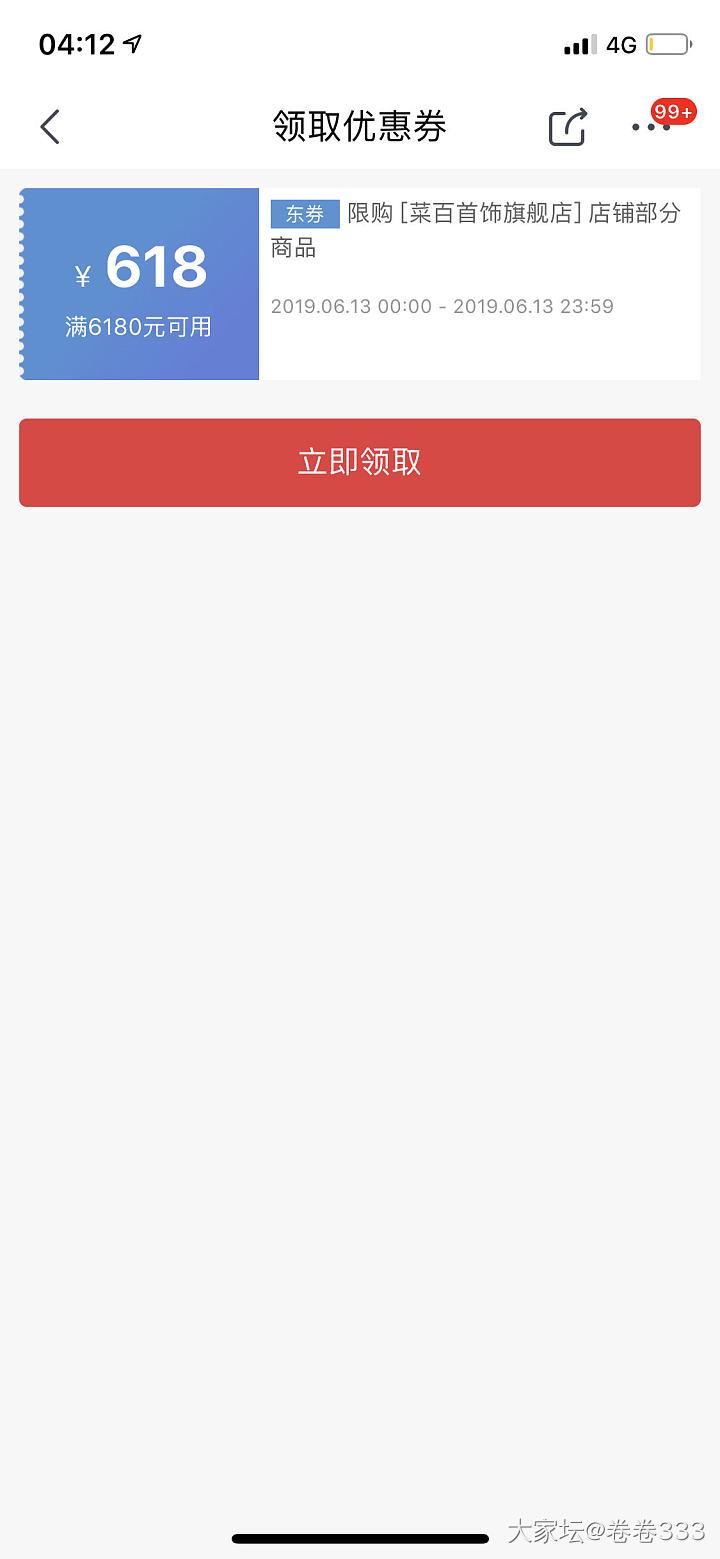 京东菜百6180-618的券 今天13号有效_金