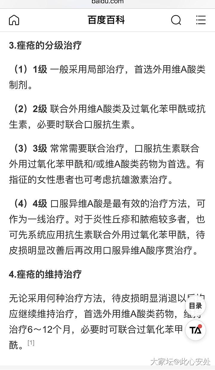 南京哪家医院治疗孩子脸上粉刺啥的好_丽人南京