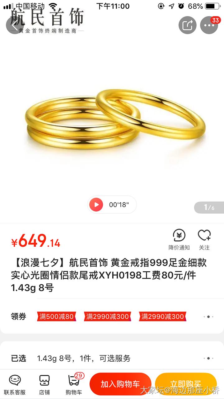全新,浦发金条,潮宏基航民菜百周大生谢瑞麟金饰_金