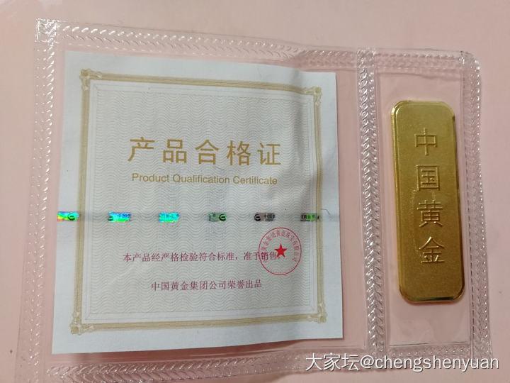 中國黃金的金條長這樣了_金