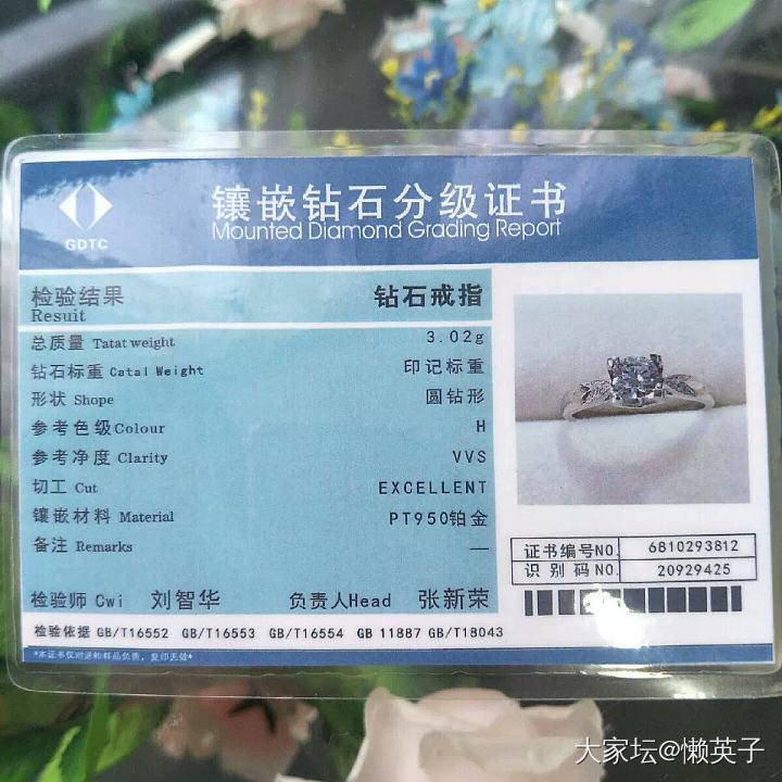 在闲鱼买到假钻石,大家看保单跟周大福的有什么区别_钻石
