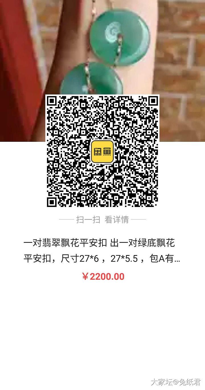 出一对飘花平安扣~_万博手机iOS