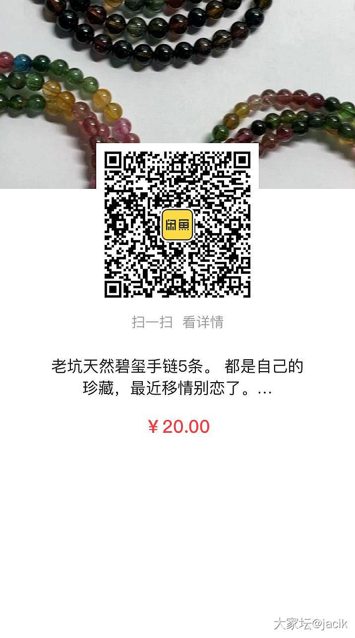 碧玺手链5条_彩色万博体育manbetx官网