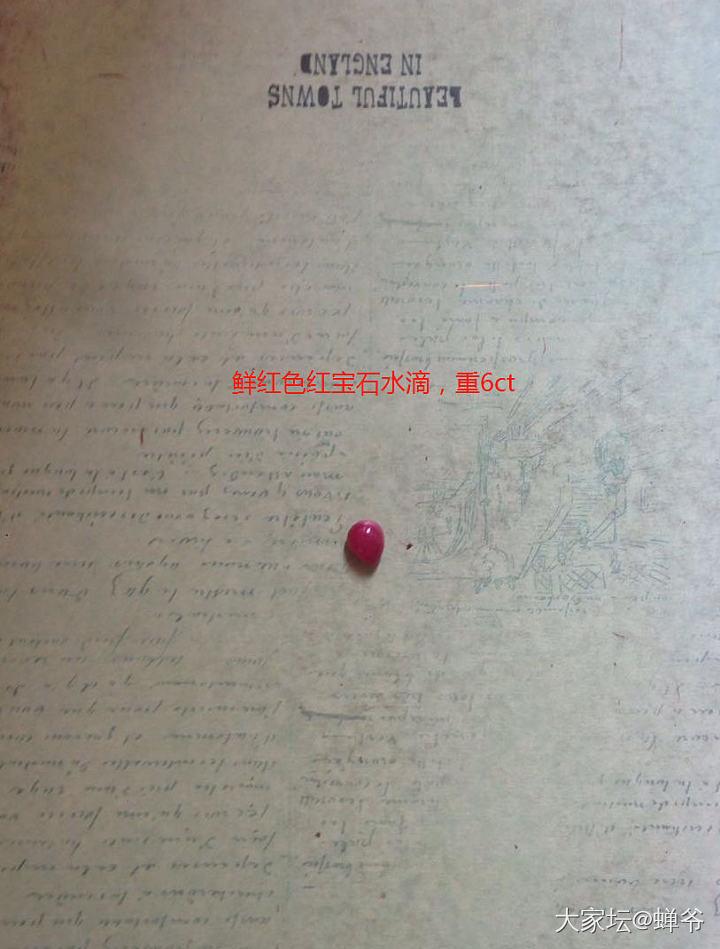 6ct抹谷天然红宝石水滴(裸石)_彩色宝石