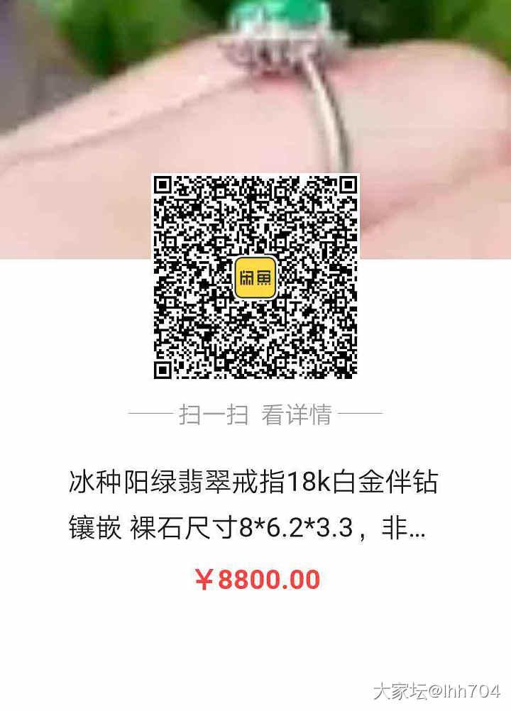 低价出一枚绿眼睛戒指_万博手机iOS
