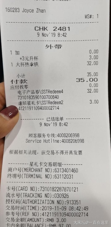 感谢论坛妹妹的TIPS_美食