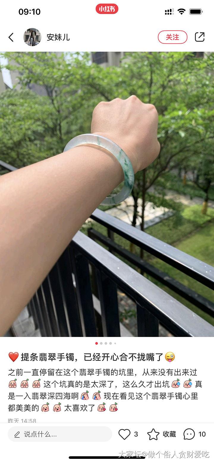 我的手镯被人盗图了,喜欢自己不能是买一条吗,为啥要炫耀是自己的手镯呢,不能理解_手镯万博手机iOS
