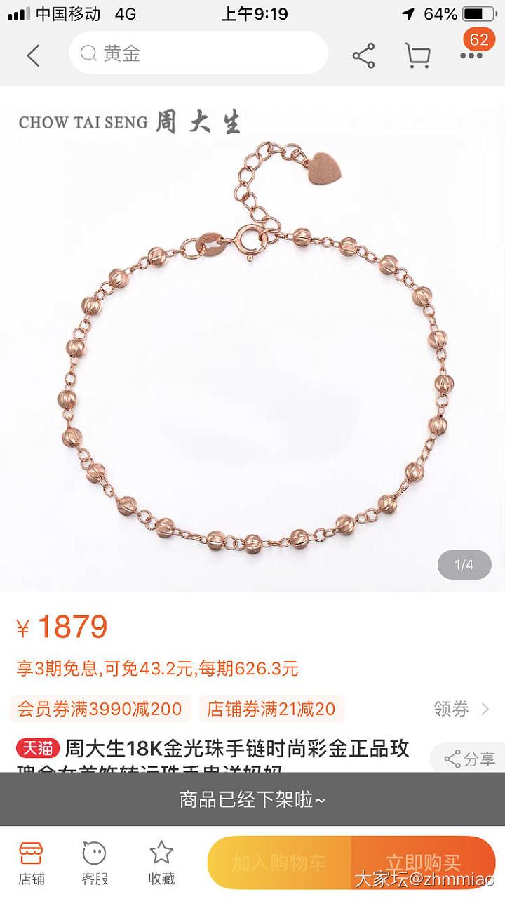18k周大生玫瑰金手链275克价_金