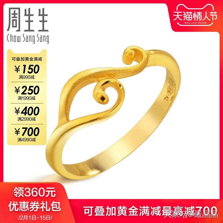 350克价出周生生足金丝带戒指。_金