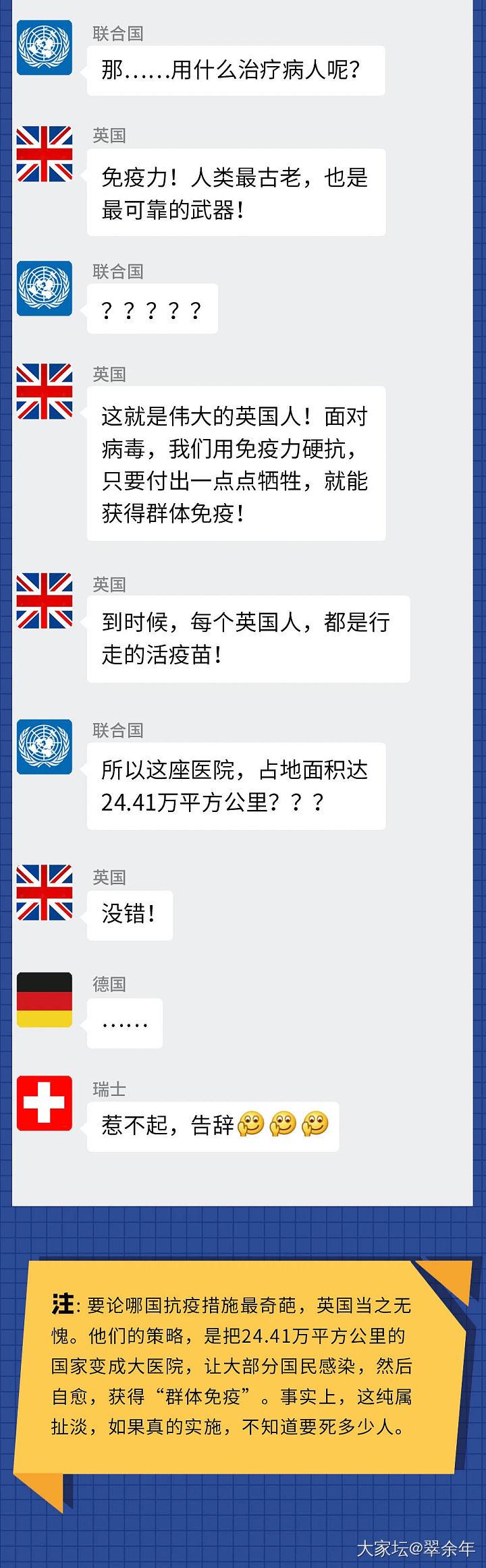 疫情下的世界各国在一个群里,会聊什么?_贴图