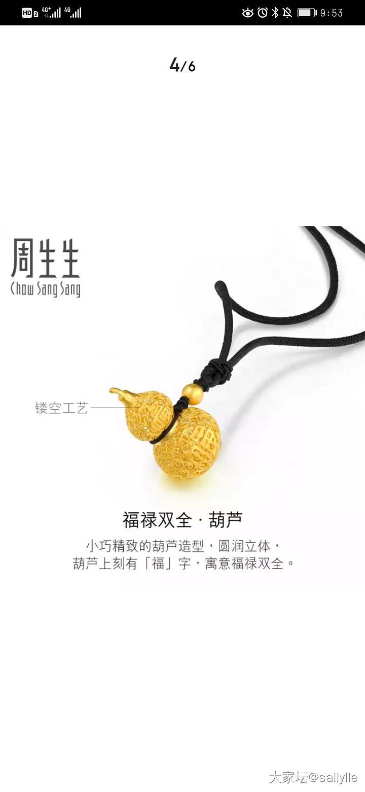 周生生古法葫芦,锆石铂金蛇戒_金