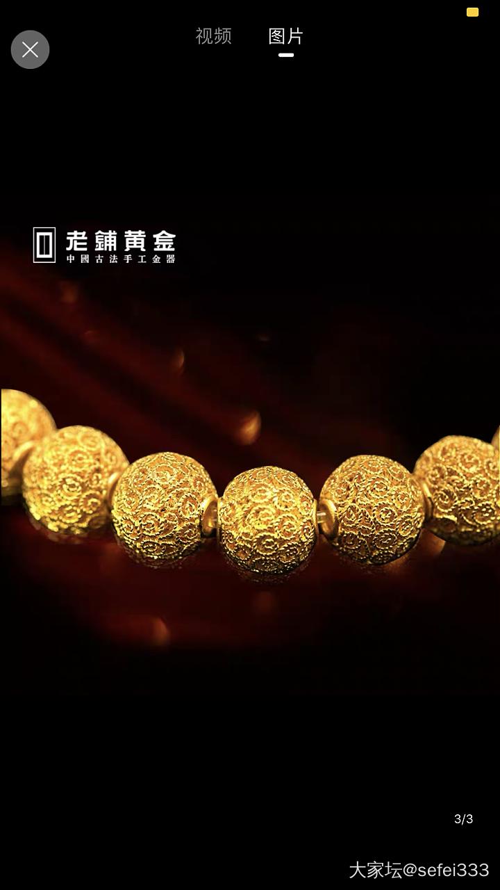 老铺黄金官网价格86折转让 八宝戒指 花丝手链 都是全新的_金