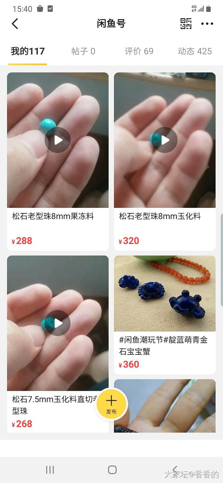 松石8mm老型珠 玉化料果冻料各一 7.5mm玉化料直切老型珠_传统玉石