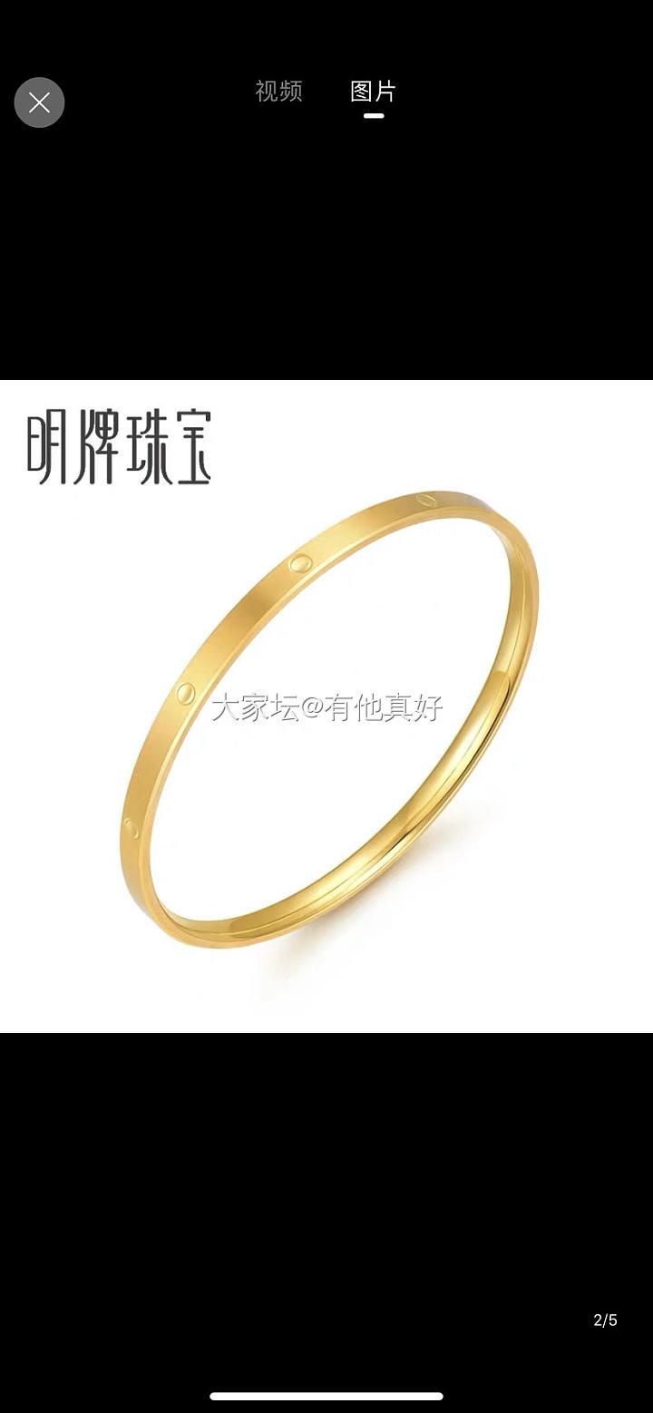 明牌珠宝手镯445_金