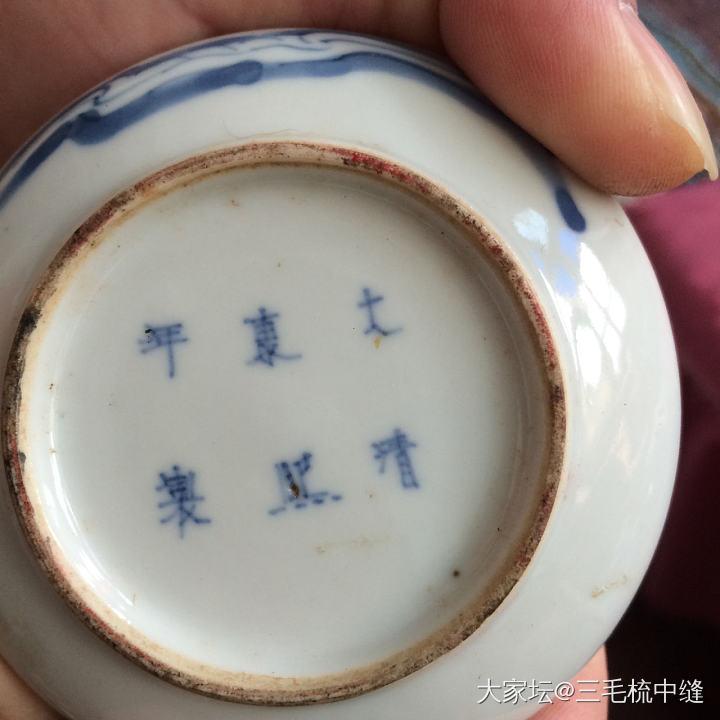 家里的几个老物件_陶瓷印章闲聊