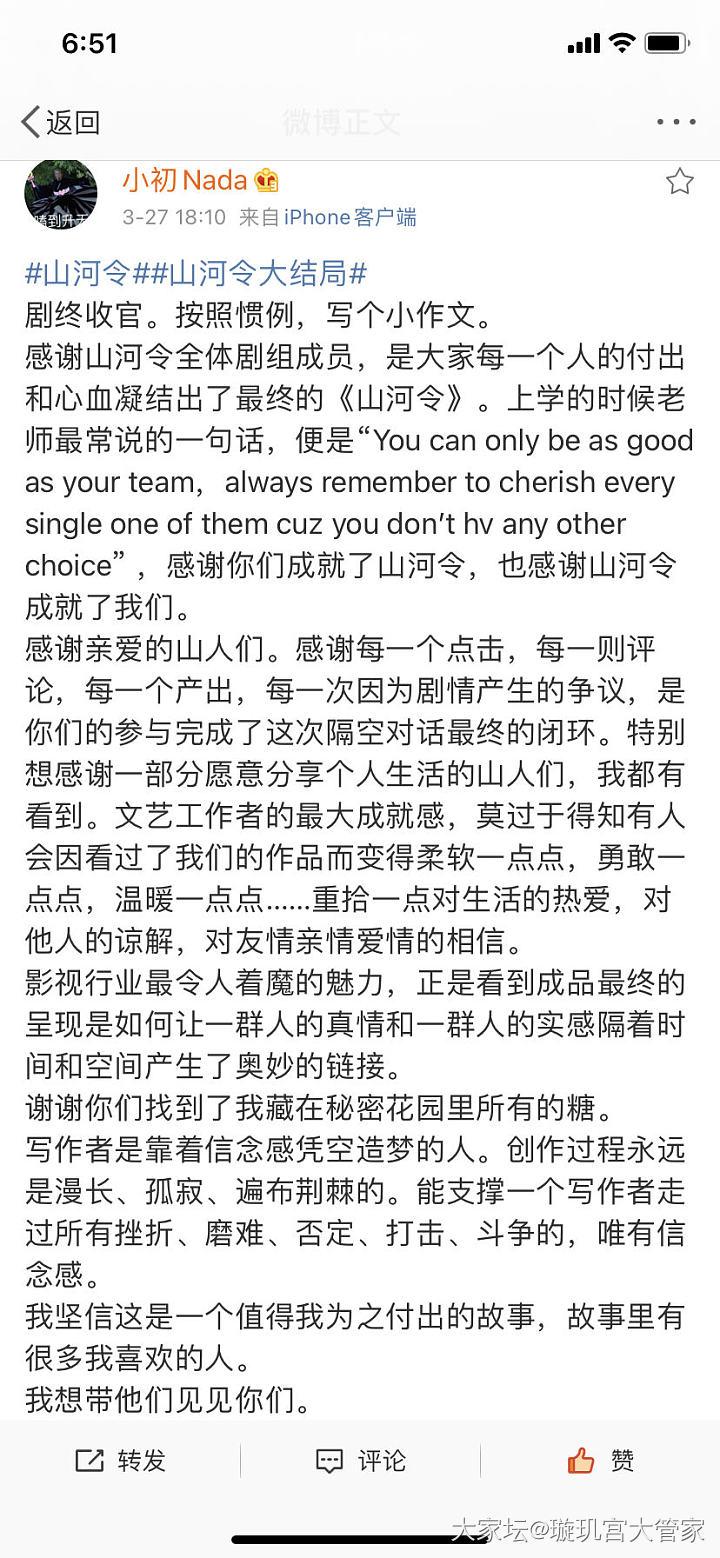 山河令結局,意難平_劇集