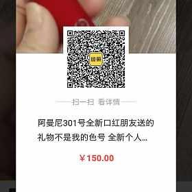 全新阿曼尼口红301人民币150元