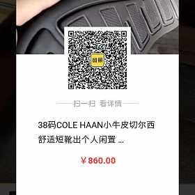 全新38#意大利COLE HAAN头层细腻小牛皮切尔西舒适短靴860元出闲置