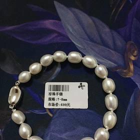 珍珠手链 很精致。有证书