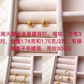 293出周大福金币,周生生转运珠,小金珠,谢瑞麟手镯等各种全新黄金饰品